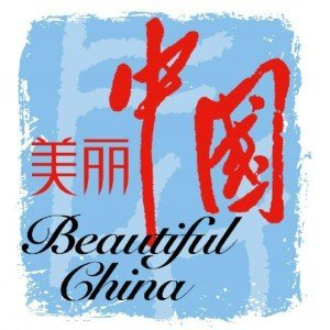 "Offizielles LOGO ""Beautiful China"""